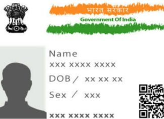 Aadhar Card India